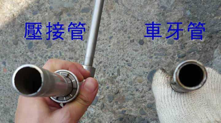 不鏽鋼管-車牙-壓接
