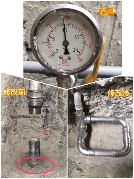 補救壓接暗管漏水