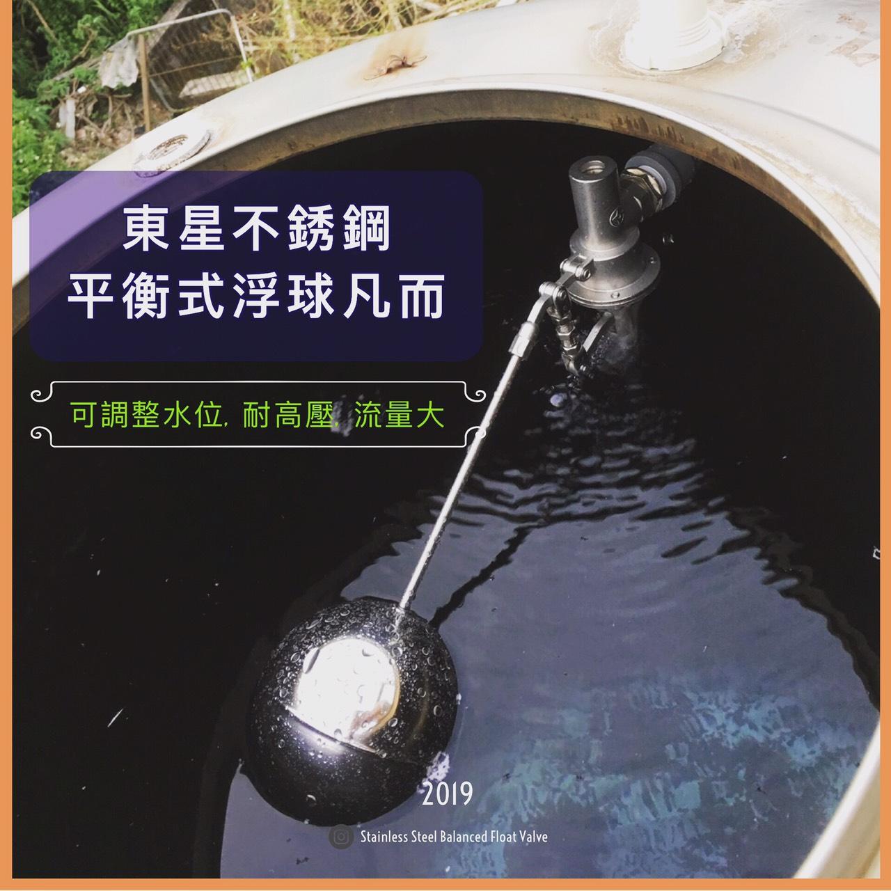 東星不鏽鋼浮球閥可調整水位